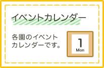 かたつむりランドのイベントカレンダー
