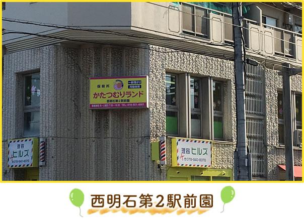 かたつむりランド 西明石第2駅前園