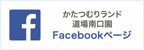 Facebookかたつむりランド道場南口園