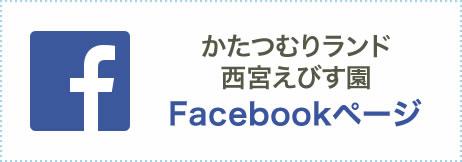 Facebookかたつむりランド西宮えびす園