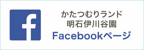 Facebookかたつむりランド明石伊川谷園