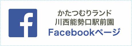 Facebookかたつむりランド川西能勢口園