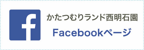 Facebookかたつむりランド西明石園