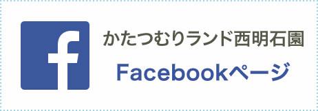 Facebook西明石園