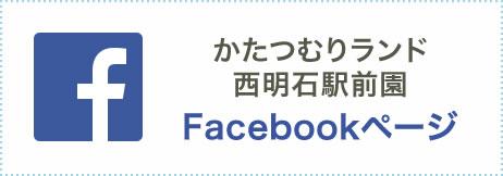 Facebookかたつむりランド西明石駅前園