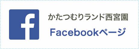 Facebookかたつむりランド西宮園