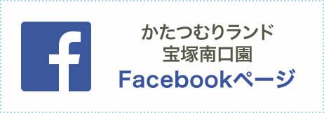 Facebookかたつむりランド宝塚南口園
