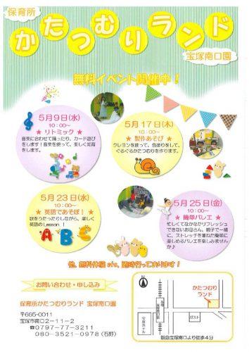 宝塚南口園 2018.5月イベント案内のサムネイル